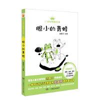 小飞熊动物童话王国第二辑・胆小的青蛙
