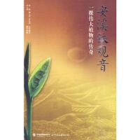 【二手旧书9成新】 安溪铁观音―― 一颗植物的传奇 李玉祥,海帆 9787510020735 世界图书出版公司