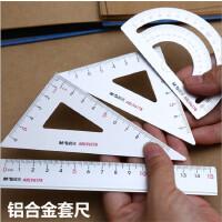 包邮晨光正品文具四件套尺APL96178三角板量角器直尺 铝合金套尺