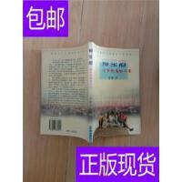 [二手旧书9成新]神圣港:波罗的海四十天【馆藏】 /不详 学林出版?