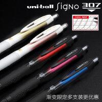 日本uni三菱UMN-307|Signo渐变限定款顺滑按动中性笔学生用黑色考试水笔办公签字水笔0.38/0.5mm进口