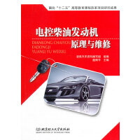 电控柴油发动机原理与维修