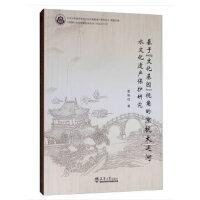 """基于""""文化基因""""视角的京杭大运河水文化遗产保护研究"""