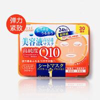 高丝kose Q10抽取式提拉紧致面膜贴 30枚 橘色