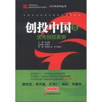 VC/PE系列丛书 创投中国(2):创投案例