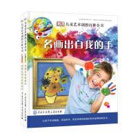 DK儿童艺术创想百科全书(全2册)