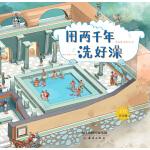 果壳阅读·生活习惯简史--用两千年洗好澡(平装)