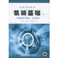 机械基础(机械传动与液压、气压传动)(下册)