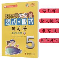 2020年春季帮你学数学竖式脱式练习册小学北京版收五年级/5年级下册BJ版