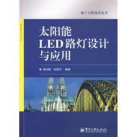 【二手旧书9成新】太阳能LED路灯设计与应用9787121096945