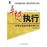 [图书]卓越执行:中国企业如何提升执行力(第2版) 819861