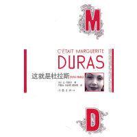 这就是杜拉斯(1914-1945)