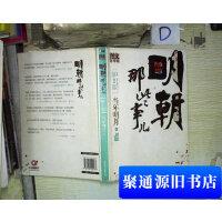 【旧书二手书9成新】明朝那些事儿2 图文精印版:朱棣:逆子还是明君 /当年明月 北京?