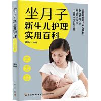 坐月子新生儿护理实用百科 月子中妈妈和宝宝的护理书 坐月子新生儿护理母乳喂养宝宝书 哺乳期营养全书 孕妇产后健康护理书