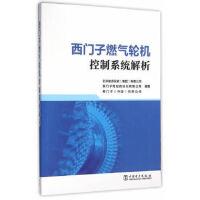 【旧书二手9成新】【正版图书】西门子燃气轮机控制系统解析 金生祥 中国电力出版社 9787512388604