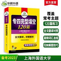 正版2021华研外语专四完型填空120篇 英语专业四级完形填空专项训练书 可搭大学英语2020专4真题新题型阅读听力语法