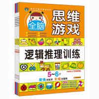 全脑思维游戏5册 儿童思维训练书籍5-6岁畅销书 专注力训练儿童图书 益智找不同游戏书 幼儿学前读物3-4岁逻辑升级左