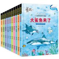 【任4套拍下99元】小牛顿动物绘本 全10册 3-12岁儿童探索百科之旅小牛顿动物百科书 3-4-5-6周岁儿童书籍