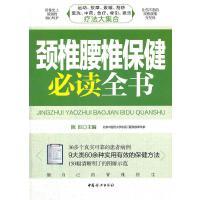 颈椎腰椎保健必读全书陈红中国妇女出版社9787512703308