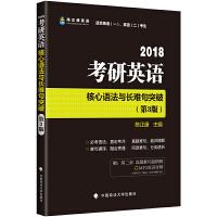 2018考研英语核心语法与长难句突破(第3版)