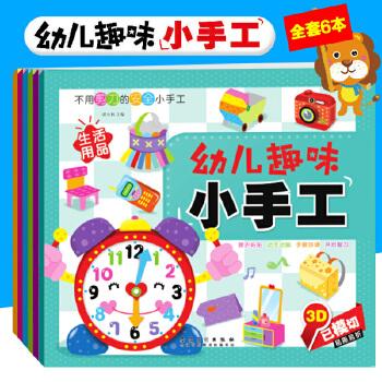 6本全套 幼儿园婴幼儿童手工diy制作书趣味图书籍0-1-2-3-4-5-6岁小孩