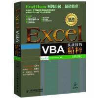 Excel VBA实战技巧精粹(附光盘修订版)