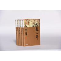 (新修珍藏本)金庸作品集(21-25)-天龙八部(全五册)
