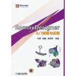 RomaxDesigner入门详解与实例