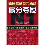 新日本语能力考试高分夺冠(N1)
