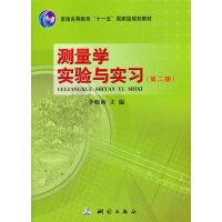"""普通高等教育""""十一五""""国家级规划教材:测量学实验与实习(第二版)"""
