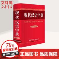 现代汉语字典/彩色插图本(彩色插图本) 商务印书馆国际有限公司