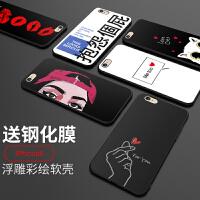 iphone6手机套 苹果6保护壳 iPhone6 手机壳套 黑边硅胶浮雕磨砂防摔全包软壳
