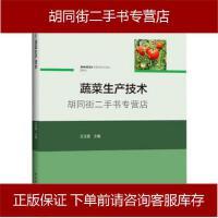 【二手旧书8成新】蔬菜生产技术 9787518406449