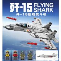积木拼装玩具益智歼15战斗机航母舰载飞机系列小颗粒模型�犯吣泻�