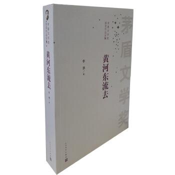黄河东流去(pdf+txt+epub+azw3+mobi电子书在线阅读下载)