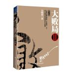 """大败局2(修订版)(财经作家吴晓波经典之作,影响中国商业界的二十本图书""""之一,关于中国企业失败的MBA式教案)"""