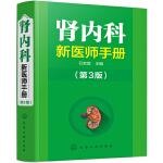 肾内科新医师手册(第3版)