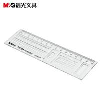 M&G/晨光 答题直尺 考试用尺刻度尺 电脑考试涂卡多功能尺子 ARL96018 当当自营