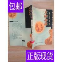 [二手旧书9成新]太阳部落 /刘巍 解放军文艺出版社