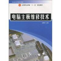 电脑主板维修技术全惠华 著航空工业出版社