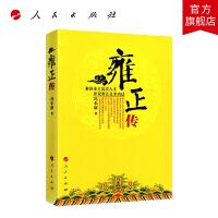 雍正传 人民出版社