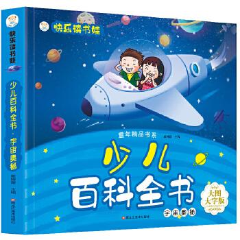 快乐读书娃彩图注音 超厚本大开本 3-7岁少儿百科全书*宇宙奥秘