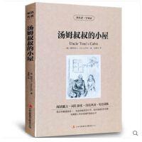 中英对照双语 汤姆叔叔的小屋 青少版语文新课标初高中学生课外阅读世界名著书籍中国儿童文学教辅 汤姆叔叔的小屋英文双语