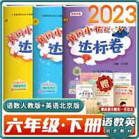 黄冈小状元六年级上册语文数学作业本RJ+英语达标卷作业本BJ4本套装 同步课本练习2021秋