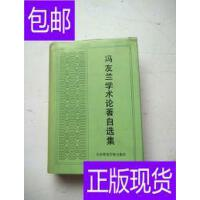 [二手旧书9成新]冯友兰学术论著自选集【馆藏】 /冯友兰 著 北京