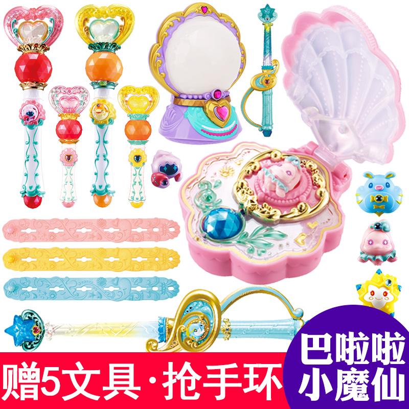 巴拉拉小魔仙之魔法海萤堡巴啦啦珍珠变身器魔仙棒剑吸色手镯玩具