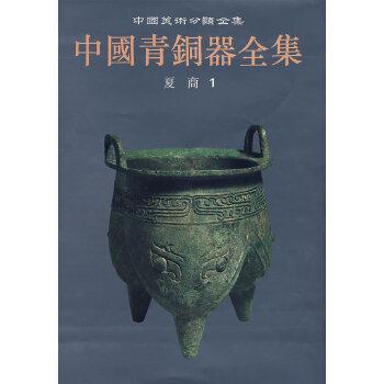中国青铜器全集1:夏商 1