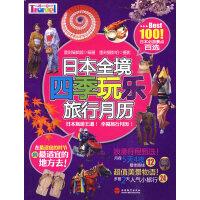 日本全境四季玩乐旅行月历