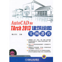 AutoCAD和TArch 2013建筑绘图实例教程