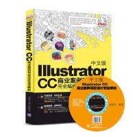 中文版Illustrator CC商业案例项目设计完全解析